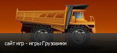 сайт игр - игры Грузовики