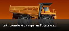 сайт онлайн игр - игры на Грузовиках