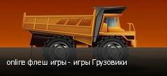 online флеш игры - игры Грузовики