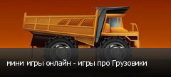 мини игры онлайн - игры про Грузовики