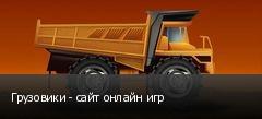 Грузовики - сайт онлайн игр