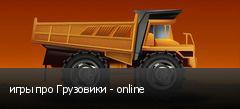 игры про Грузовики - online