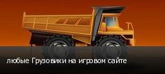 любые Грузовики на игровом сайте