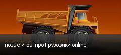новые игры про Грузовики online