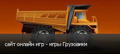 сайт онлайн игр - игры Грузовики