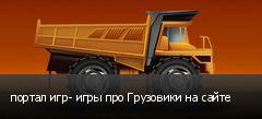 портал игр- игры про Грузовики на сайте