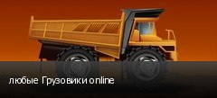 любые Грузовики online