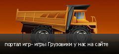 портал игр- игры Грузовики у нас на сайте