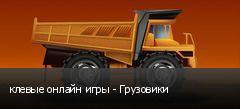 клевые онлайн игры - Грузовики