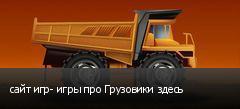 сайт игр- игры про Грузовики здесь