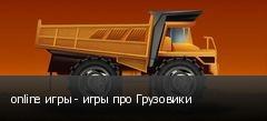 online игры - игры про Грузовики