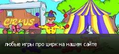 любые игры про цирк на нашем сайте
