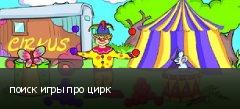 поиск игры про цирк