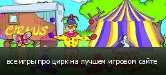 все игры про цирк на лучшем игровом сайте
