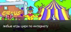 любые игры цирк по интернету