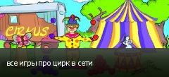 все игры про цирк в сети