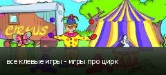 все клевые игры - игры про цирк