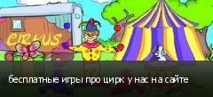 бесплатные игры про цирк у нас на сайте