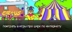 поиграть в игры про цирк по интернету