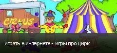 играть в интернете - игры про цирк