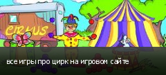 все игры про цирк на игровом сайте