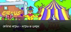 online игры - игры в цирк