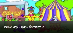 новые игры цирк бесплатно