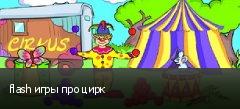 flash игры про цирк