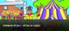 клевые игры - игры в цирк
