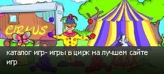 каталог игр- игры в цирк на лучшем сайте игр