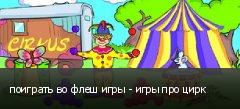 поиграть во флеш игры - игры про цирк