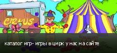 каталог игр- игры в цирк у нас на сайте