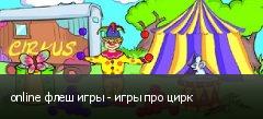 online флеш игры - игры про цирк