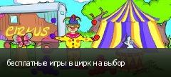 бесплатные игры в цирк на выбор