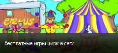 бесплатные игры цирк в сети