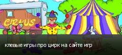 клевые игры про цирк на сайте игр