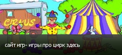 сайт игр- игры про цирк здесь