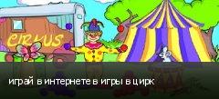 играй в интернете в игры в цирк