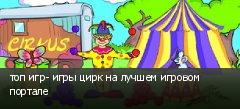 топ игр- игры цирк на лучшем игровом портале