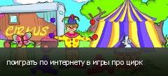 поиграть по интернету в игры про цирк