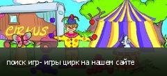 поиск игр- игры цирк на нашем сайте