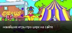 новейшие игры про цирк на сайте