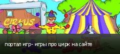портал игр- игры про цирк на сайте