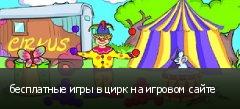 бесплатные игры в цирк на игровом сайте