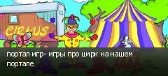портал игр- игры про цирк на нашем портале