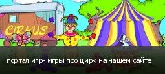 портал игр- игры про цирк на нашем сайте