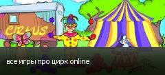 все игры про цирк online