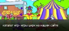 каталог игр- игры цирк на нашем сайте
