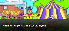 каталог игр- игры в цирк здесь