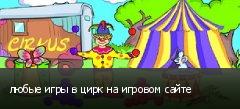 любые игры в цирк на игровом сайте